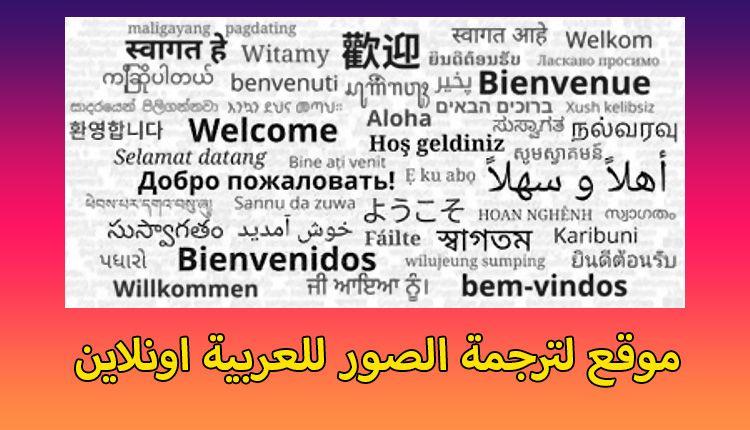 موقع ترجمة الصور الي العربية وأى لغة اخري اون لاين Online Free