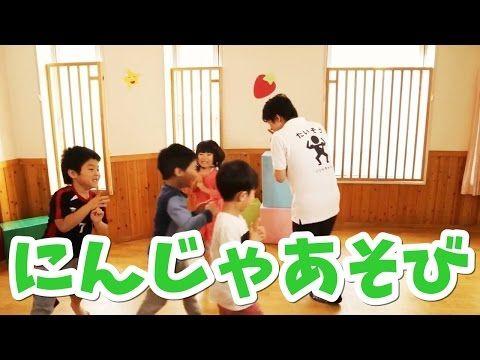 子どもが楽しむ運動 体操 4歳児 5歳児にオススメのルールゲーム