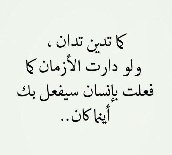 كما تدين تدان Me Quotes Life Quotes Arabic Quotes