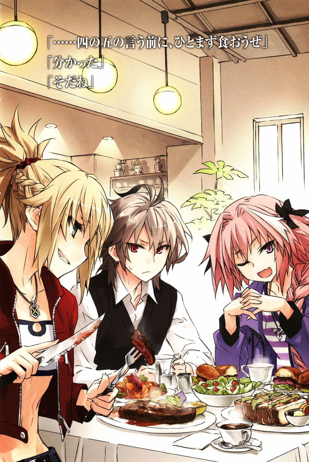 Sieg Astolfo Fate Fate Apocrypha Mordred Fate Stay Night