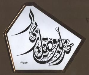 هذا من فضل ربي بخط الديواني الجلي Islamic Calligraphy Calligraphy Caligraphy