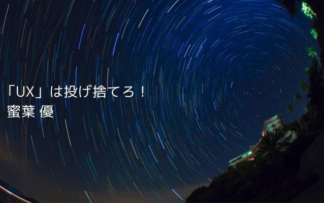 [UX]は投げ捨てろ! by mitsuba via slideshare