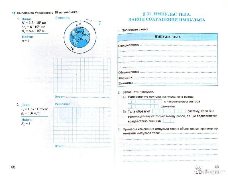 Рабочая тетрадь по основам здоровья 9 класс о.в.таглина ответы