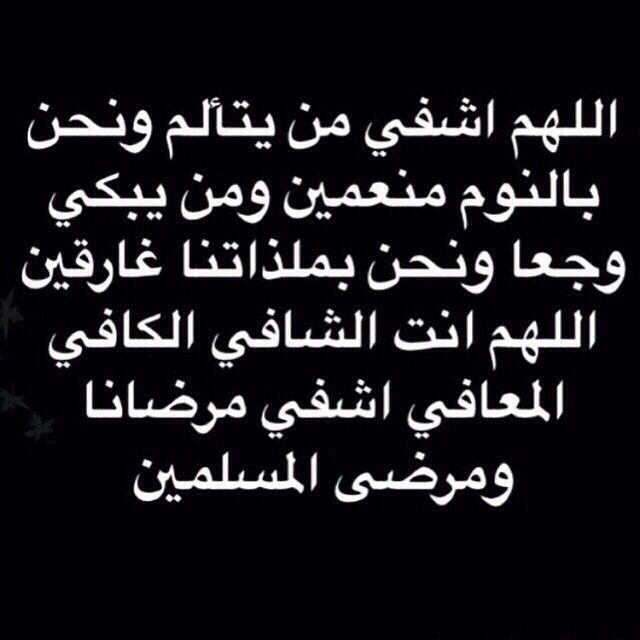 اللهم آمين يارب العالمين م Words Quotes Islamic Phrases Quotes For Book Lovers