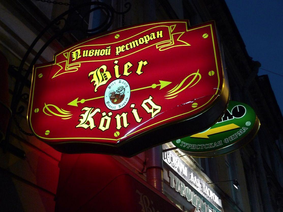"""Das Bild zum Sonntag: """"Na, hier ist der Name doch Programm! Einen originellen Einblick gibt es unter: www.bier-konig.ru"""" (Konnaja Uliza/St. Petersburg)"""