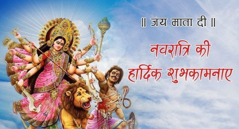 Happy navratri wishes hindi images | navratri quotes images download #navratriwishes Happy navratri wishes hindi images | navratri quotes images download #navratriwishes Happy navratri wishes hindi images | navratri quotes images download #navratriwishes Happy navratri wishes hindi images | navratri quotes images download #navratriwishes