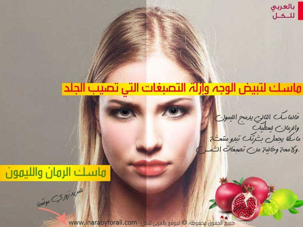 ماسك لتفتيح البشرة روعة مع سرعة المفعول 8 ماسكات بمكون سري واحد بـ العربي Movie Posters Poster Incoming Call Screenshot
