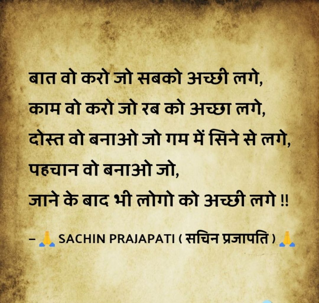 Sachin Prajapati Quotes In Hindi Thoughts In Hindi Great Thoughts In Hindi Shayari In Hindi I Motivational Quotes In Hindi Hindi Quotes Motivational Quotes