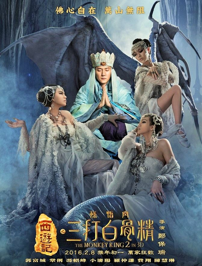 The Monkey King 2 Three Demons Posters Asian Moviedrama