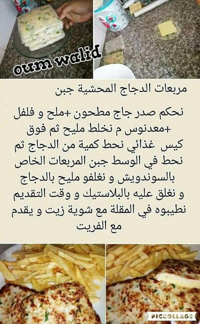 Pingl par mahdinadir nadir sur cuisine - Telecharger recette de cuisine algerienne pdf ...
