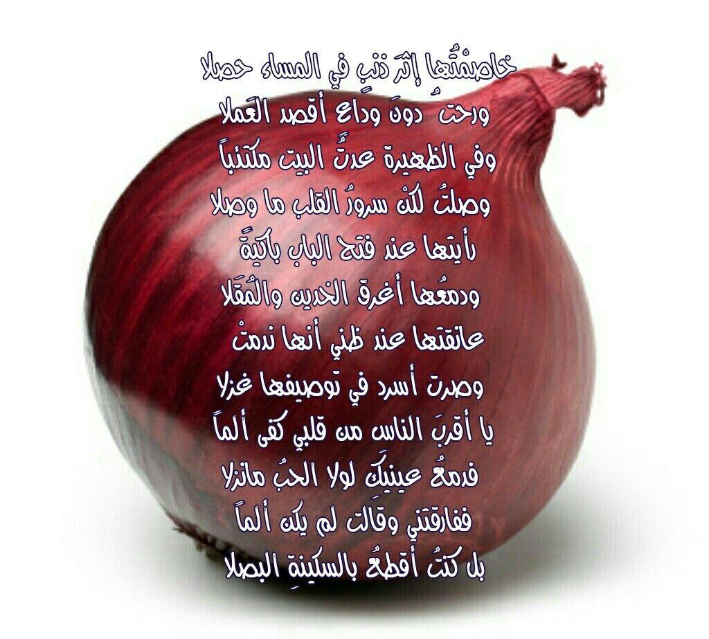 ما ذنب البصل Lovely Quote Onion Words