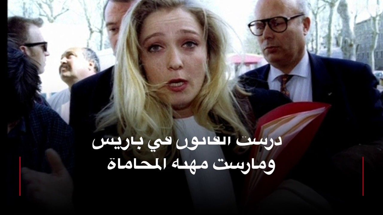 من هي مارين لوبان مرشحة الرئاسة الفرنسية