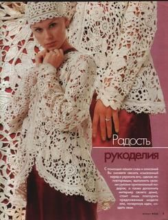 revistas - CROCHET - Álbumes web de Picasa