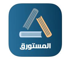 تطبيق المستورق لبيع وشراء الكتب المستعملة Charger Pad Pad Electronic Products