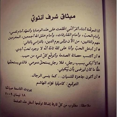 ميثاق شرف انثوي | 3rby   عربيّ | Arabic text, Arabic quotes