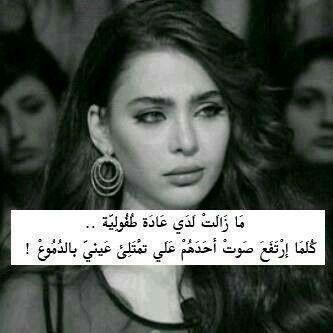مازالت لدى عاده الطفوله كلما رفع صوت احدهم على تمتلئ عينى بالدموع Beautiful Arabic Words Arabic Quotes Words Quotes