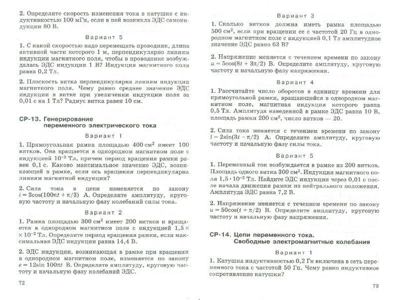 Скачать бесплатно без регистрации контрольные работы по физике 8 класс а.е.марон
