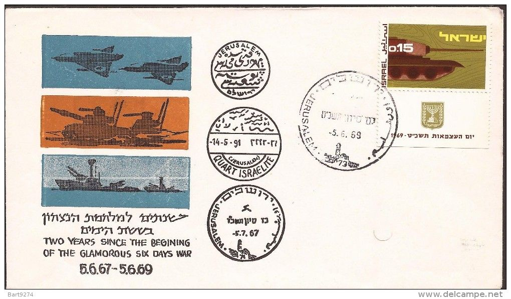 Israel FDC 1969 Two years since six day war of 1967