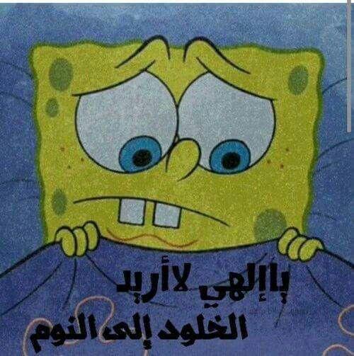 Pin By مغلق ماكو تفاعل On رمزيات مختلفه Spongebob Winnie The Pooh Disney Characters