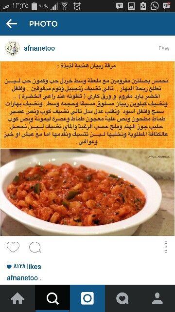 5be6bb9e072973f6a076e997a1bfbd60 Jpg 360 640 Food Arabian Food Food And Drink