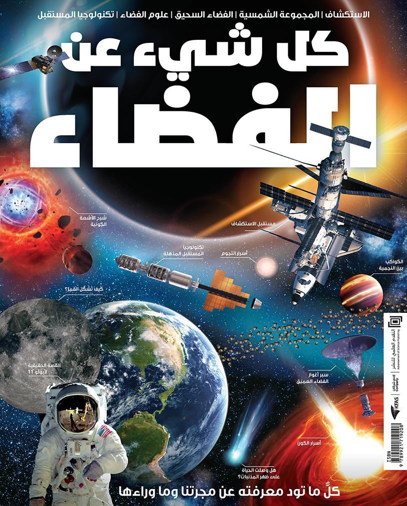 سلسلة العقول الذكية كتاب كيف تعمل الأشياء كل شيء عن الفضاء My Books Movie Posters Poster