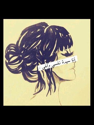 أنا سيدة نفسي وكفى Arabic Quotes Arabic Proverb Arabic Text