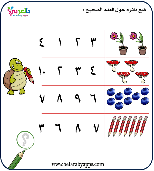 Free Arabic Numbers Practice Worksheets For Kindergarten Belarabyapps Kindergarten Worksheets Kindergarten Math Activities Math Activities Preschool