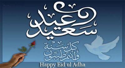 Eid ul adha greeting cards eid al adha greetings cards arabic 2012 eid ul adha greeting cards eid al adha greetings cards arabic 2012 003 m4hsunfo Gallery
