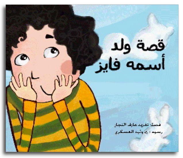 Yhst 77633636073789 2251 146374615 636 547 Arabic Books Stories For Kids Childrens Books