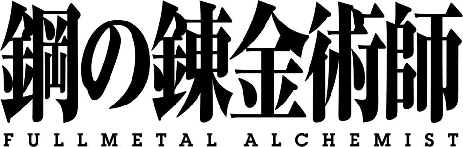 Full Metal Alchemist Brotherhood Logo V2 Fullmetal Alchemist Fullmetal Alchemist Brotherhood Alchemist