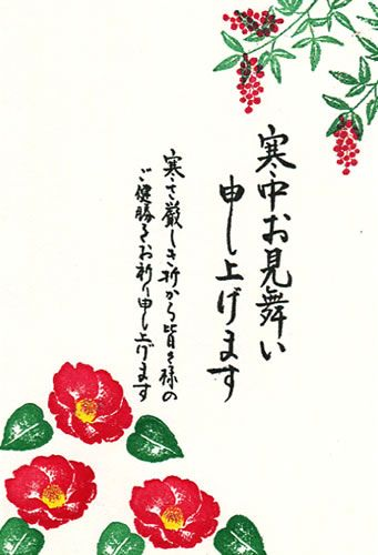 寒中見舞い19 | kodomo no kao | Pinterest | Winter images, Font logo and Fonts