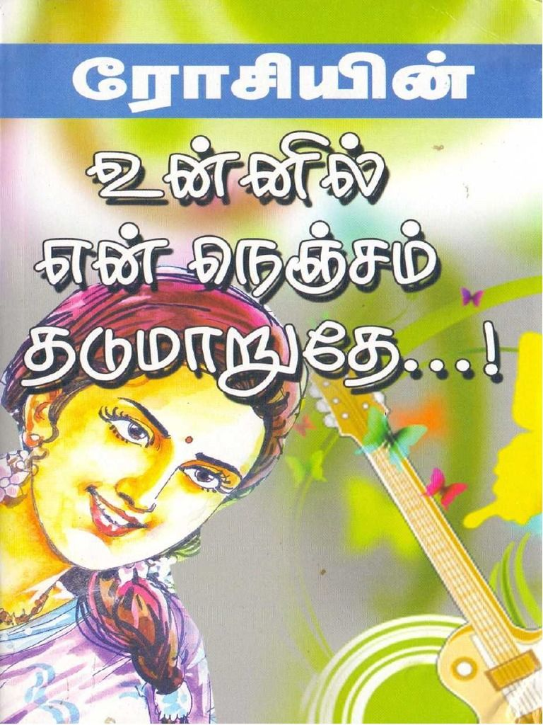 tamil novel | Books to read | Books to read online, Books, Free novels