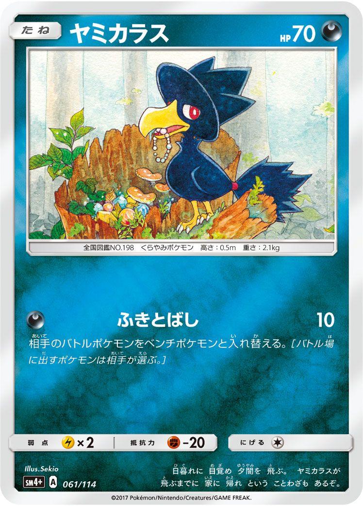ヤミカラス   ポケモンカードゲーム公式ホームページ