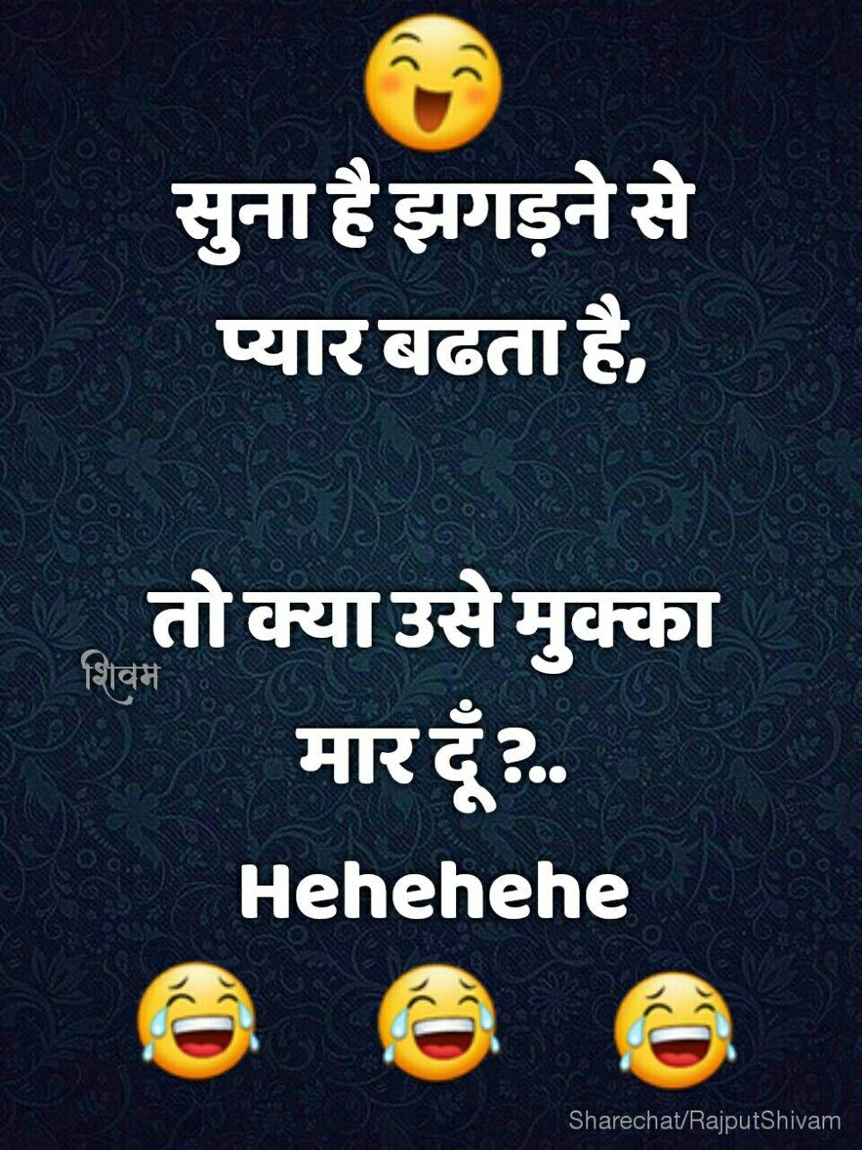 Joke Jokeinhindi Hindijoke Shivamr7 Funny Attitude Quotes Very Funny Jokes Fun Quotes Funny