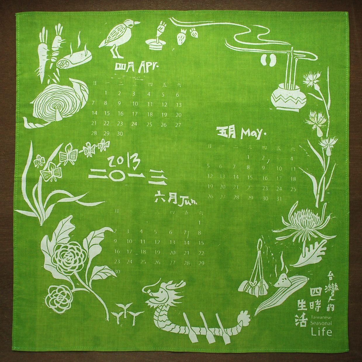 2013年年曆/台灣人的四時生活/2012