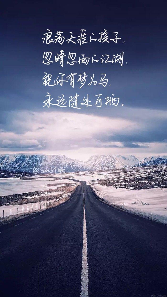 原创手写 自 来自sun了个晒的图片分享 堆糖 Snow Mountain Winter Wallpaper Beautiful Roads