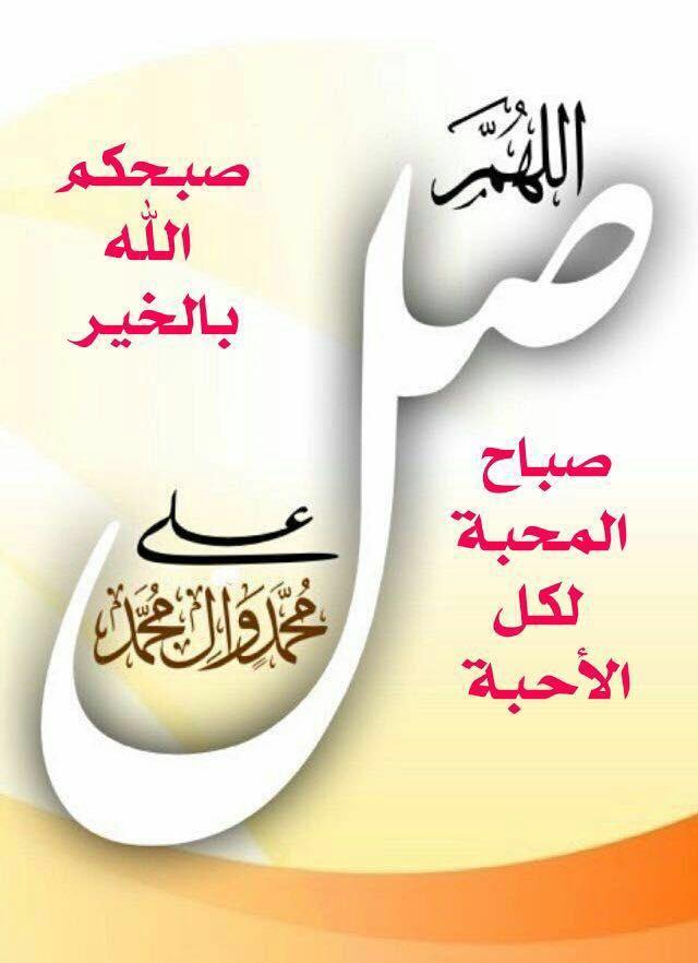 Desertrose صباح المحبة لكل الأحبة Good Morning Images Good Morning Islamic Art Calligraphy