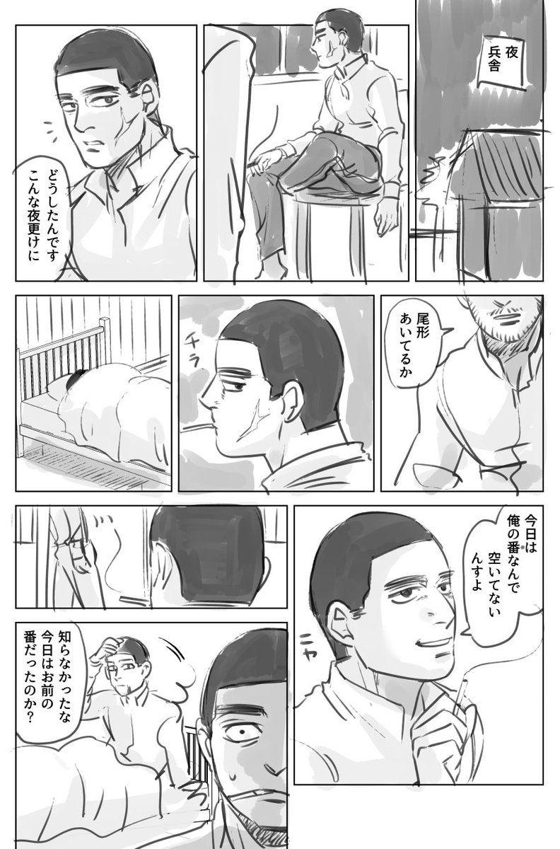 ゴールデン カムイ 235