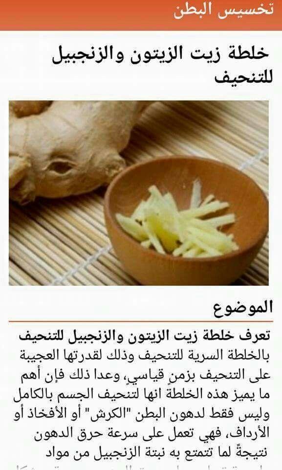 Pin By Aisha Al On Health صحة Health Facts Food Health Food Health Healthy