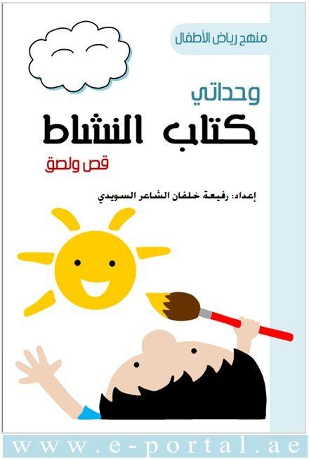 وحداتي كتاب النشاط قص ولصق منتدى الوسطية الإسلامي Arabic Alphabet For Kids Alphabet For Kids Teaching Activities Preschool