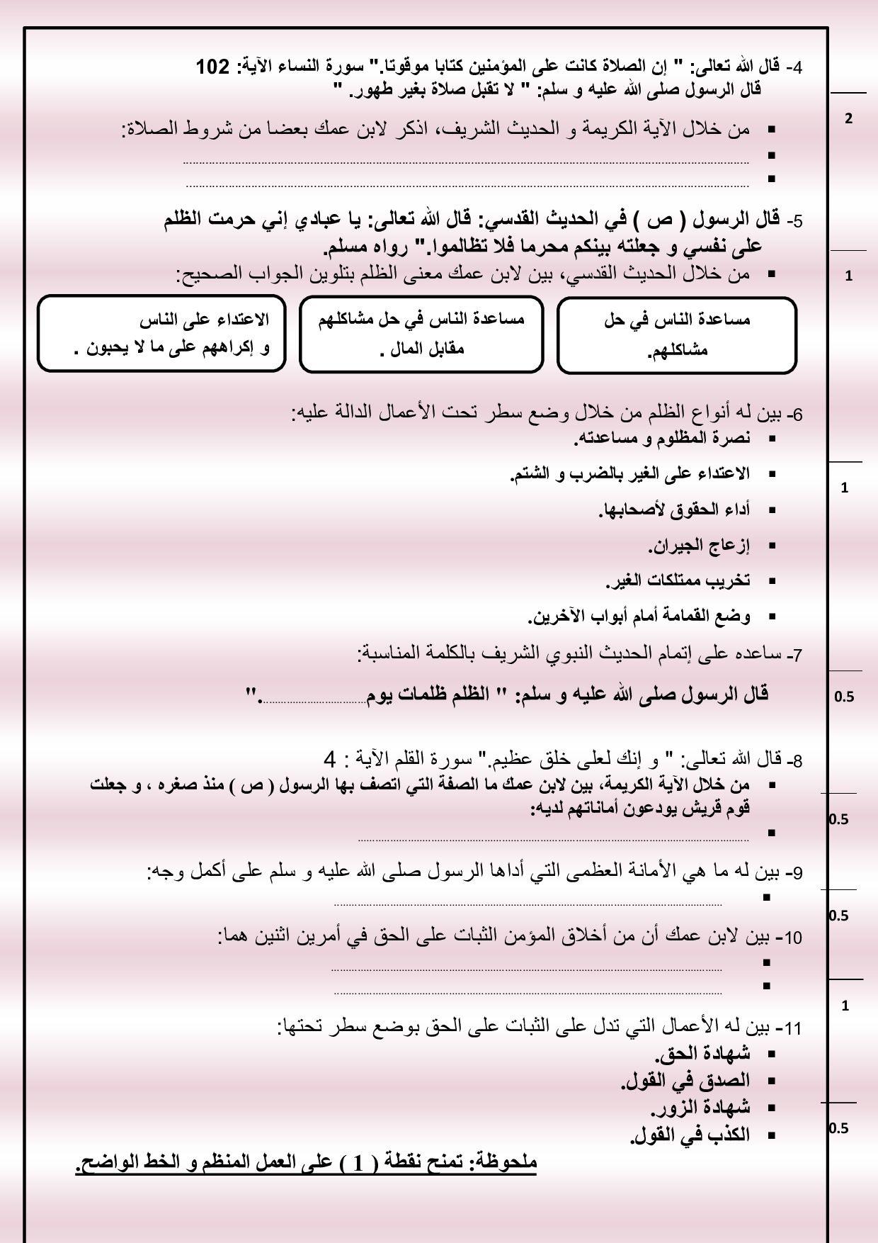 Pin By Fatimasehaba On تربية إسلامية