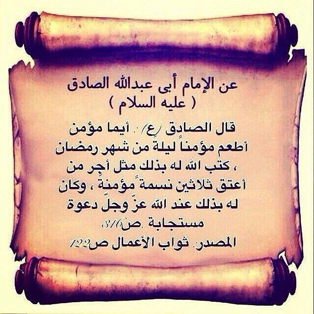 قال الامام الصادق عليه السلام Tattoo Quotes Words Quotes