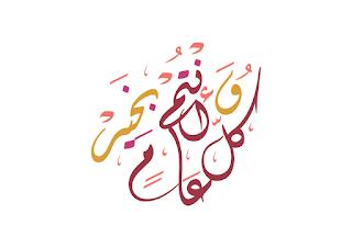 كل عام وانتم بخير 2020 صور معايدة بكل المناسبات 1441 Eid Cards Ramadan Eid Mubarak