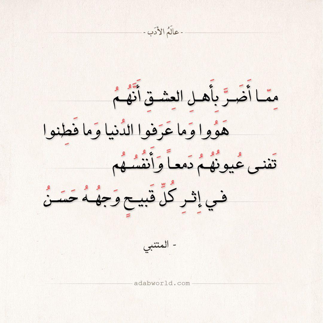 شعر المتنبي مما أضر بأهل العشق أنهم عالم الأدب Words Quotes Poem Quotes Arabic Quotes