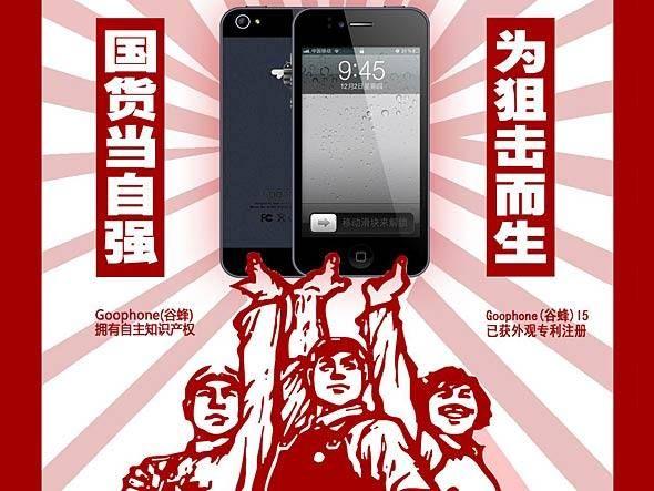 Página do site chinês Goophone com imitação do iPhone 5