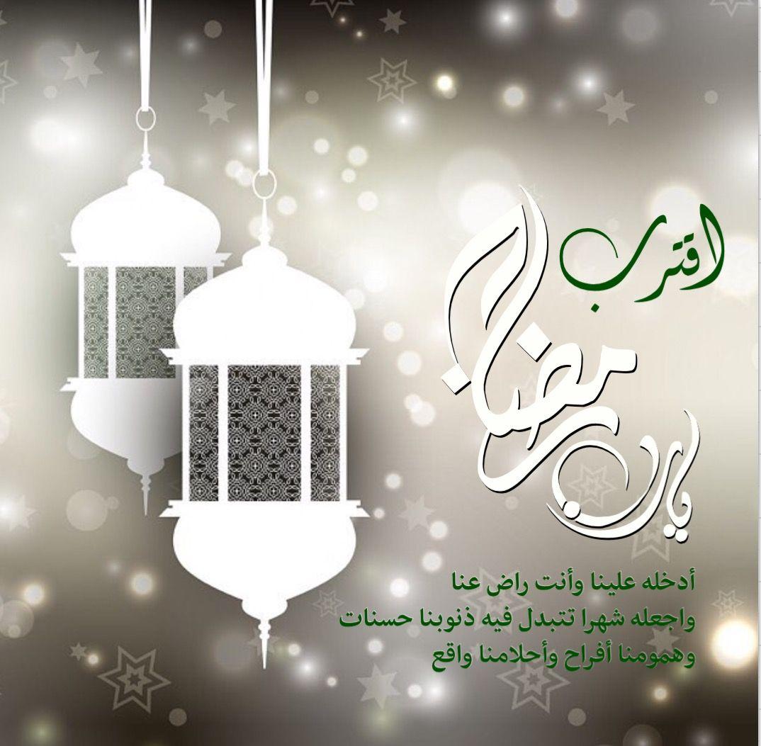 أقترب رمضان فيارب أدخله علينا وأنت راض عنا واجعله شهرا تتبدل فيه ذنوبنا حسنات وهمومنا أفراح وأحلامنا واقع اللهم بلغنا رمضان وب Ceiling Lights Decor Chandelier