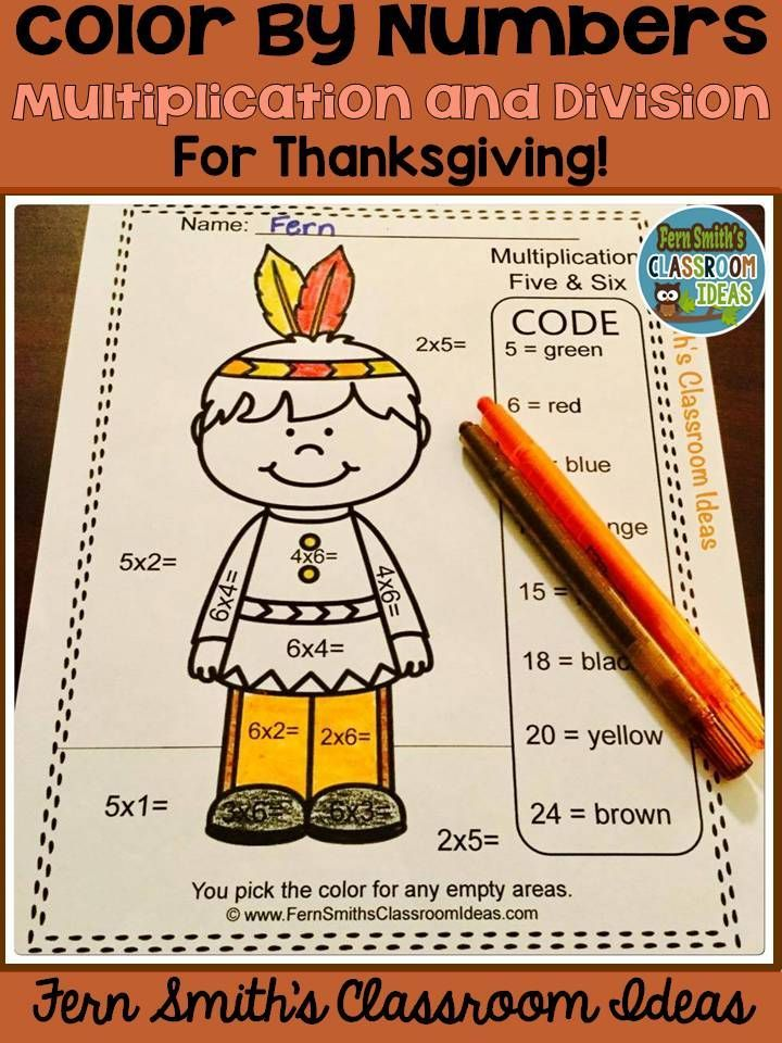 Color By Numbers Thanksgiving Fun Multiplication and Division ...