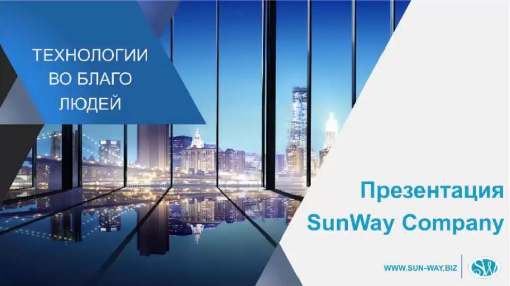 SUN WAY - ТЕХНОЛОГИИ ВО БЛАГО ЛЮДЕЙ: Sun Way Сompany! Корпорация, где растут лидеры!