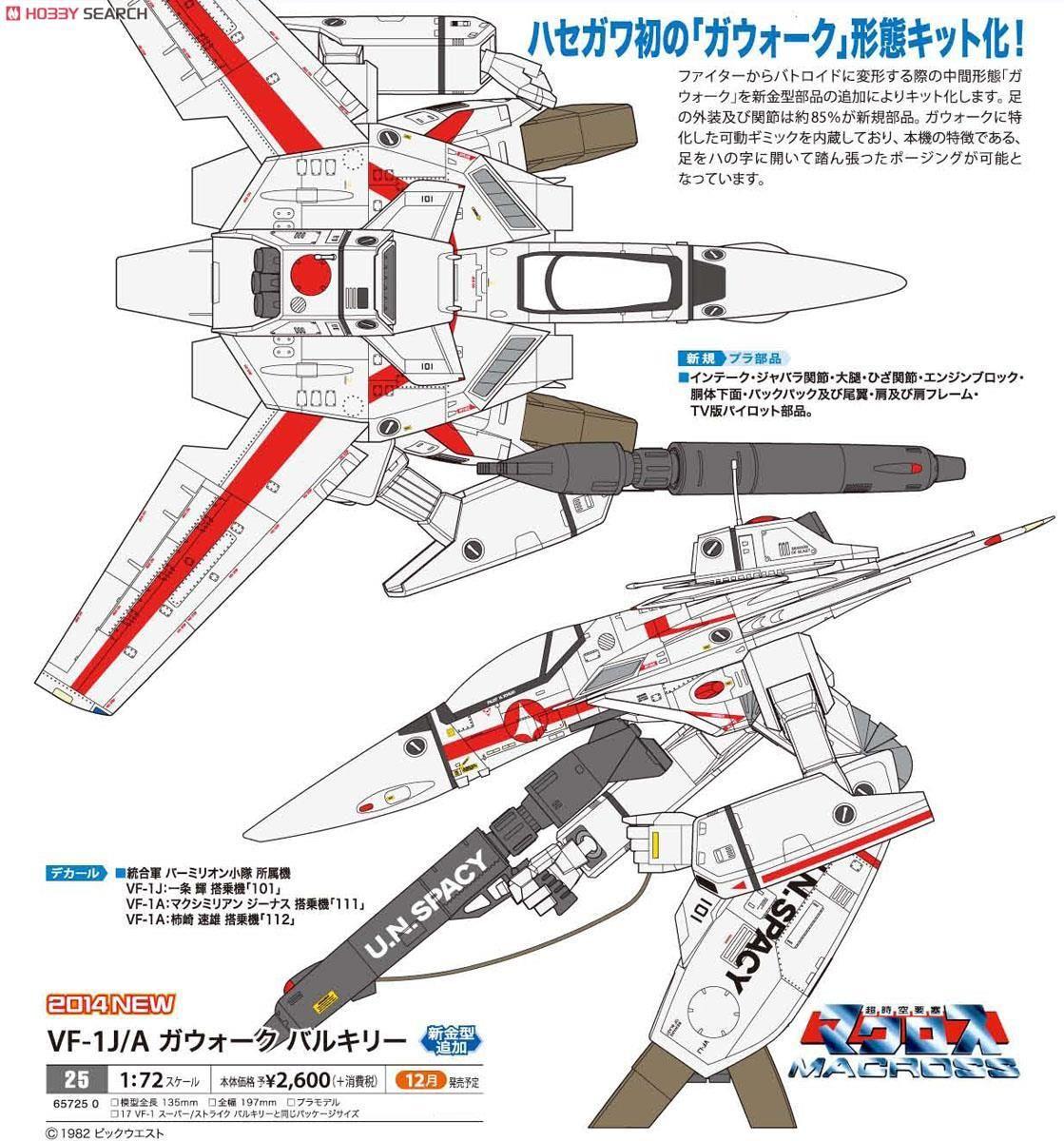 vf 1j a ガウォーク バルキリー プラモデル その他の画像1 マクロス プラモデル 騎兵 超時空要塞マクロス