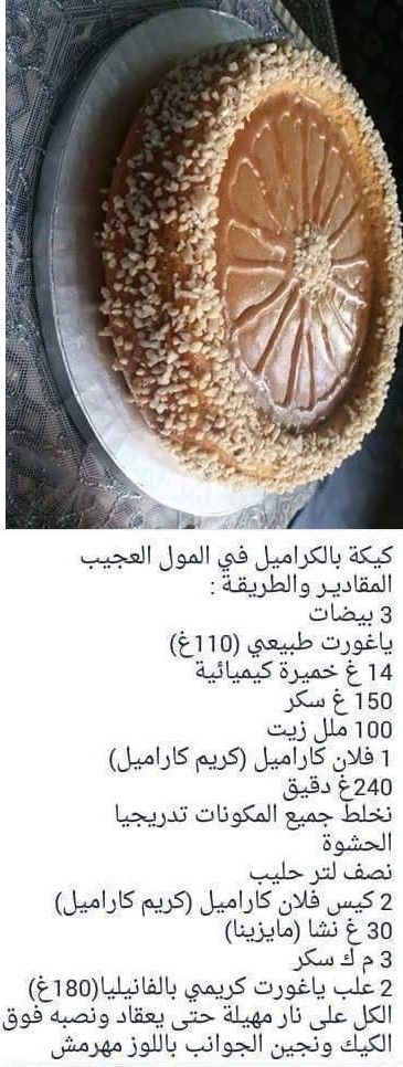 Gateau Desert Recipes Arabic Food Food